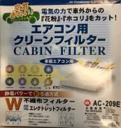 Фильтр салонный VIC AC-209E