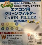 Фильтр салонный VIC AC-211E