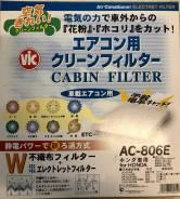Фильтр салонный VIC AC-806E