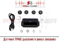 Датчики TPMS давления в шинах (внешние)