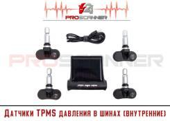 Датчики TPMS давления в шинах (внутренние)