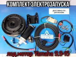 Комплект электростартера на лодочный мотор Yamaha 9.9-15