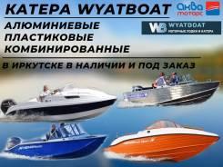 Новинка! Катера и лодки Wyatboat теперь в Иркутске! Принимаем заказы