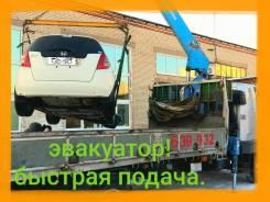 Эвакуатор Полной Погрузки (краном, борт, площадка ), Недорого !