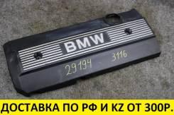 Крышка двигателя декор BMW (OEM 11127526 445)