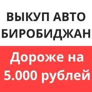 Выкуп Авто | На 5.000 рублей Дороже | Выезд - 0 р. | Оцени по WhatsApp
