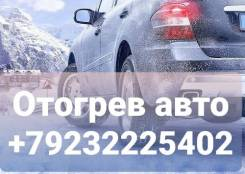 Отогрев авто Бердск