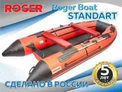 Лодка Roger 330 НДНД, легкая и мореходная, гарантия 5 лет, пр-во Россия