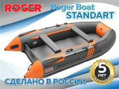 Лодка Roger 370 НД, просторная и мореходная, гарантия 5 лет, пр-во Россия