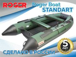 Лодка Roger 400 НД, просторная и мореходная, гарантия 5 лет, пр-во Россия