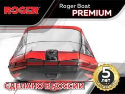 Лодка Roger 330 НД в очень богатой комплектации Premium, пр-во Россия