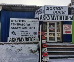 Ремонт стартеров и генераторов г. Шелехов, гарантия до 6 месяцев.