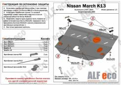 Защита двигателя (картера) Nissan March (Micra) K13