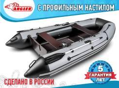 Лодка Angler 335 XL, килевая, пайольная, легкая и просторная, пр-во Россия