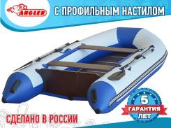 Лодка Angler 320 KC, килевая, пайольная, легкая и быстрая, пр-во Россия