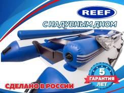 Лодка Reef 390 FB НД, фальшборт, просторная и мореходная, пр-во Россия