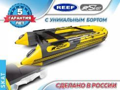Лодка Reef 370 SCAT, самая просторная и мореходная лодка, пр-во Россия