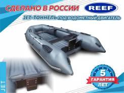 Лодка Reef 450 JET-тоннель п/водомет, патент на тоннель, пр-во Россия