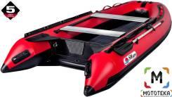 Лодка Smarine AIR MAX-330 ! Кредит ! Рассрочка ! Скидки !