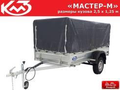 "Прицеп ""Мастер-М"" кузов 2,5х1,25 м (тент 1,1м)"
