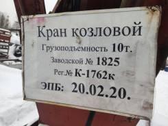 Продается козловой кран, грузоподъёмностью 10 тонн