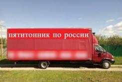 Грузоперевозки газель/валдай пятитонник
