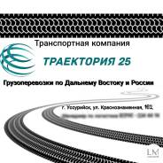 Надежные Грузоперевозки до 20т. по Дальнему Востоку и России