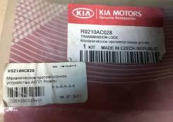 Устройство механическое противоугонное для АКПП Kia/Hyundai R9210AC028