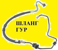 Шланги ГУР, АКПП, для автомоек, кондиционерные ремонт и изготовление