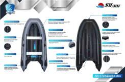 Лодка SMarine AIR Standard-360 (серая)