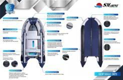 Лодка SMarine SDP MAX-365 (серая)