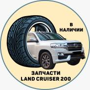 Маховик Toyota Land Cruiser 200 2UZ-FE 4.7 в Москве