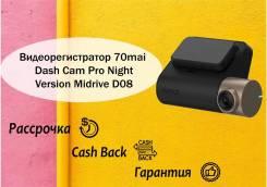 Видеорегистратор Xiaomi 70mai Dash Cam Pro Night D08. Русский язык
