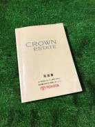 Книга эксплуатации авто Toyota Crown JZS173 1JZ-GE