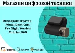 Видеорегистратор Xiaomi 70mai Dash Cam Pro Night D08