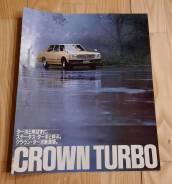 Оригинальный каталог Toyota Crown Turbo Ms110