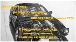 Ремонт и диагностика: ходовой части и двс, сварка