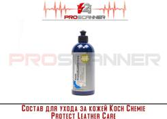 Кондиционер кожи Koch Chemie Protect Leather Care
