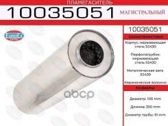 Пламегаситель Магистральный 100x350x51 EuroEX арт. 10035051
