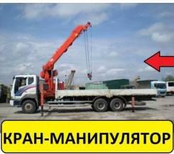 Услуги манипулятора, 12 тонн