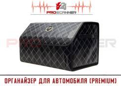 Сумка Органайзер в багажник автомобиля (Premium)
