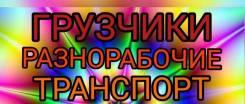 Уборка снега/грузчики/разнорабочие/газель