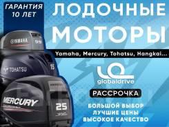 Лодочные Моторы новые и Б/У от Мировых Брендов по лучшим ценам!