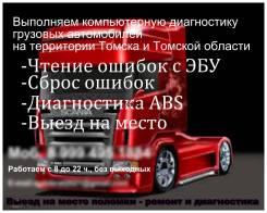 Автоэлектрик, компьютерная диагностика грузовых и легковых авто!