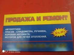 Ремонт тросов ручника, спидометра, АКПП и т. д.