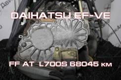 АКПП Daihatsu EF-VE Контрактная | Установка, Гарантия