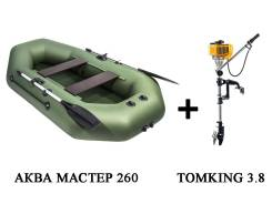 Лодка ПВХ Аква-Мастер 260 + 2х-тактный лодочный мотор Tomking 3,8ф