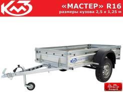 "Прицеп ""Мастер"" Off-Road кузов 2,5х1,25 м (без тента)"