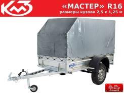 """Прицеп """"Мастер"""" Off-Road кузов 2,5х1,25 м (тент 1,5м)"""