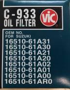 Фильтр масляный VIC C-933